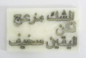 Amina Zoubir, Algérie, Le doute est désagréable mais la certitude est ridicule, 2015, Cire et clous 25mm, 28,5 x 48,5 cm ©Mathieu Lombard