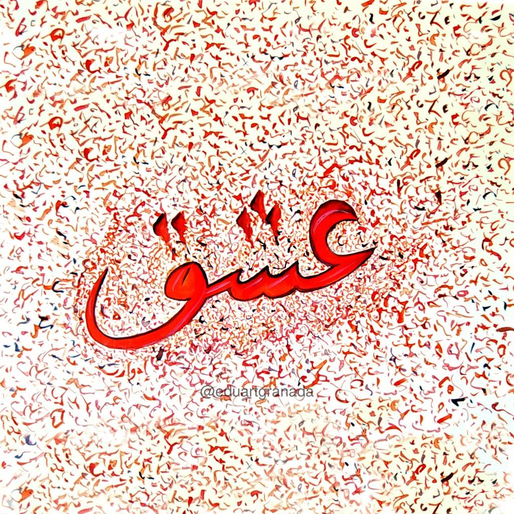 eshqe- Calligraphy love in persian